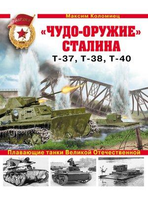 cover image of «Чудо-оружие» Сталина. Плавающие танки Великой Отечественной Т-37, Т-38, Т-40