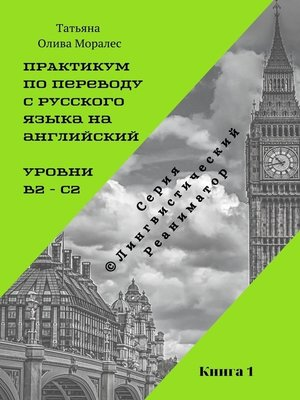 cover image of Практикум по переводу с русского языка на английский. Уровни В2 – С2. Книга 1. Серия © Лингвистический Реаниматор