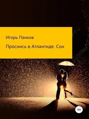 cover image of Проснись в Атлантиде. Сон