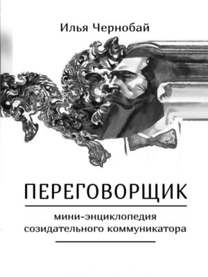 cover image of Переговорщик. мини-энциклопедия эффективного коммуникатора