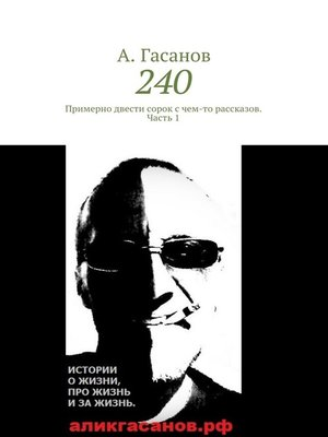 cover image of 240. Примерно двести сорок с чем-то рассказов. Часть 1