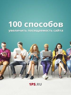 cover image of 100 способов увеличить посещаемость сайта
