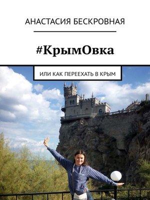 cover image of #КрымОвка. Или как переехать вКрым