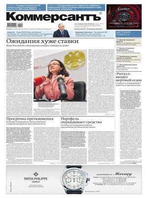 cover image of Коммерсантъ (понедельник-пятница) 103-2015