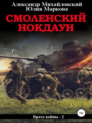 cover image of Смоленский нокдаун