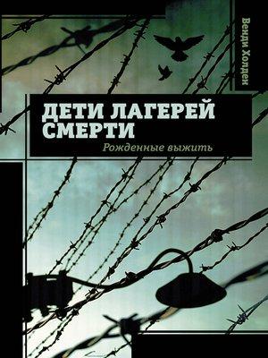 cover image of Дети лагерей смерти. Рожденные выжить