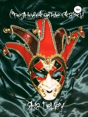 cover image of Средневековые сказки. О любви, злой магии и разбое