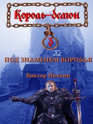 cover image of Под знаменем Воробья