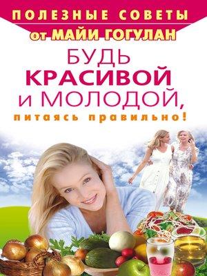 cover image of Будь красивой и молодой, питаясь правильно!