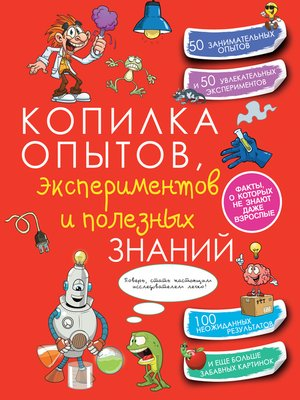 cover image of Копилка опытов, экспериментов и полезных знаний