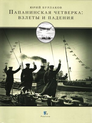 cover image of Папанинская четверка