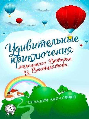 cover image of Удивительные приключения маленького Ветерка из Вентилятора