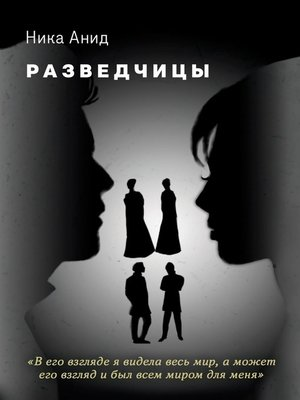 cover image of Разведчицы