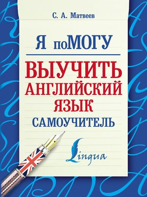cover image of Я помогу выучить английский язык. Самоучитель