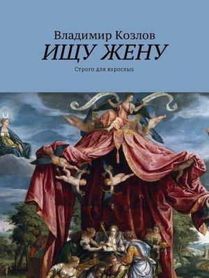 cover image of Ищу жену. Строго для взрослых