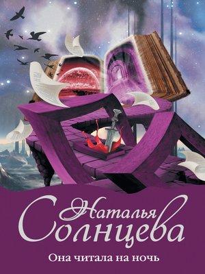 cover image of Она читала на ночь