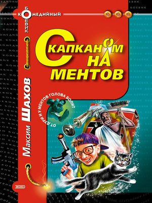 cover image of С капканом на ментов