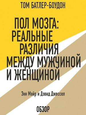 cover image of Пол мозга