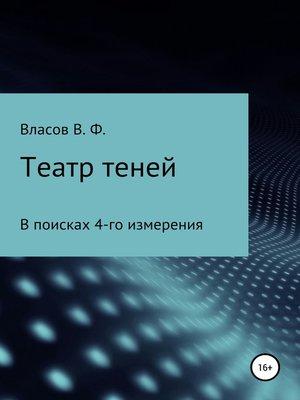 cover image of Театр теней