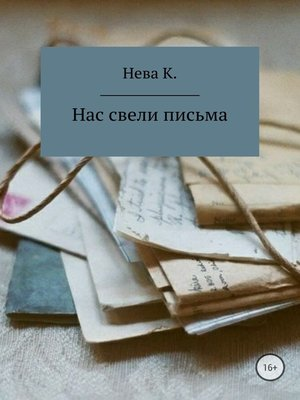cover image of Нас свели письма