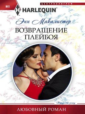 cover image of Возвращение плейбоя