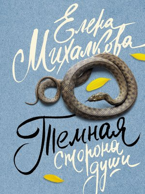 cover image of Темная сторона души