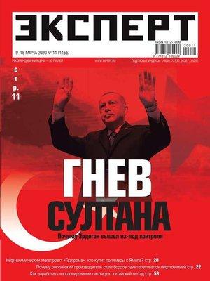 cover image of Эксперт 11-2020