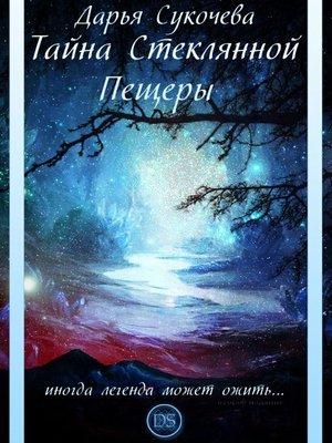 cover image of Тайна Стеклянной Пещеры. the Sun. Часть 1