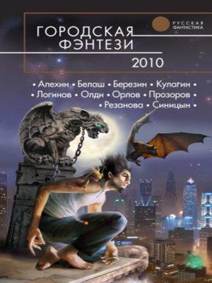 cover image of Заблудившийся караван