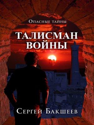 cover image of Череп Тимура