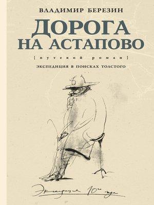 cover image of Дорога на Астапово