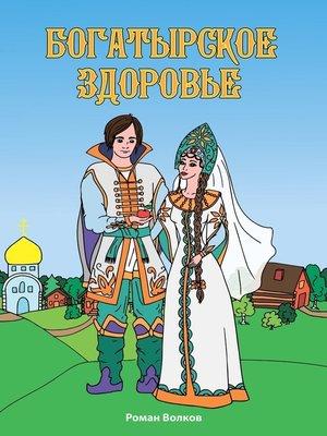 cover image of Богатырское здоровье