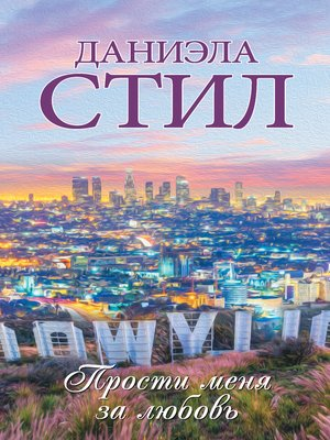 cover image of Прости меня за любовь