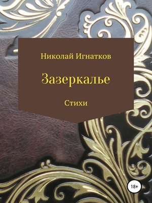 cover image of Зазеркалье. Книга стихотворений