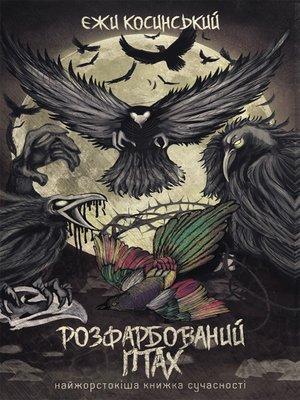 cover image of Розфарбований птах