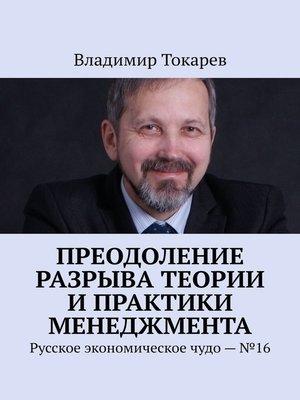 cover image of Где повысить управленческую компетентность? Всоцсети. Русское экономическое чудо – №16