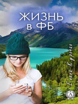 cover image of Жизнь в ФБ