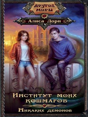 cover image of Институт моих кошмаров. Никаких демонов