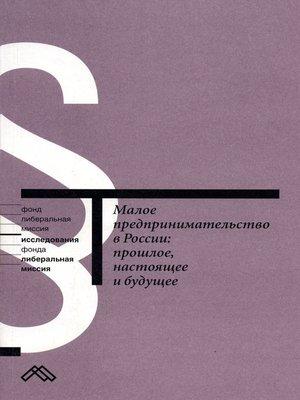 cover image of Малое предпринимательство в России