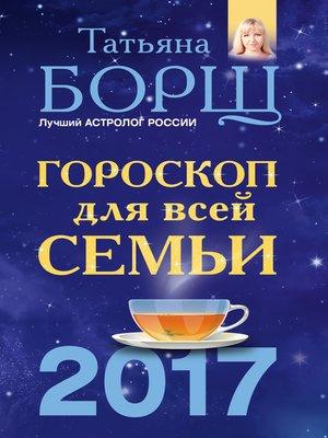 cover image of Гороскоп на 2017 год для всей семьи