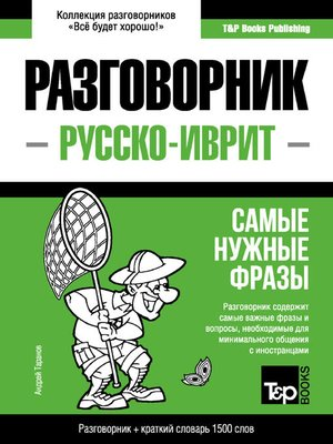 cover image of Иврит разговорник и краткий словарь 1500 слов