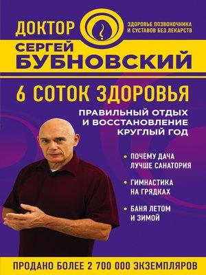 cover image of 6 соток здоровья. Правильный отдых и восстановление круглый год