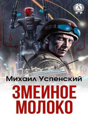 cover image of Змеиное молоко