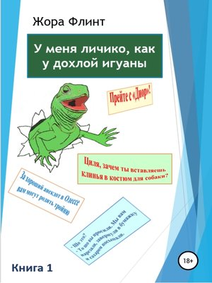 cover image of У меня личико, как у дохлой игуаны
