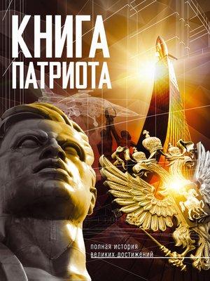 cover image of Книга патриота
