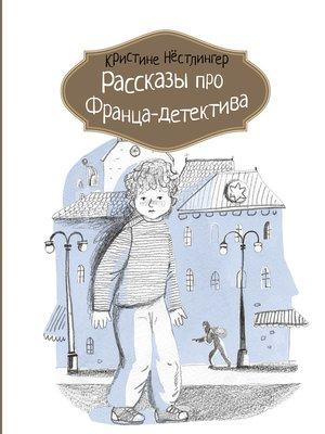 cover image of Рассказы про Франца-детектива