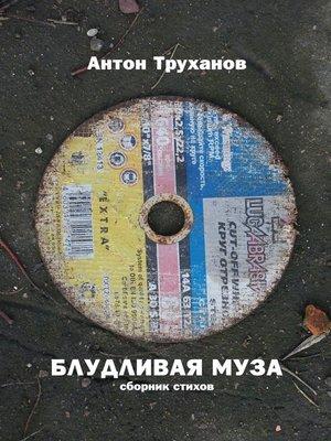 cover image of Блудливая муза