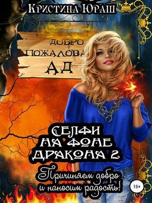 cover image of Селфи на фоне дракона 2. Причиняем добро и наносим радость