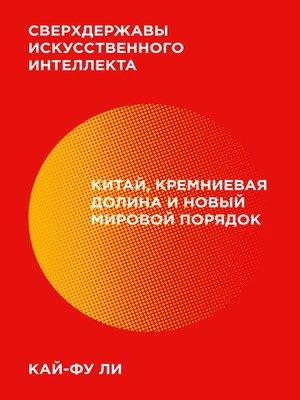 cover image of Сверхдержавы искусственного интеллекта