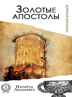cover image of Золотые апостолы